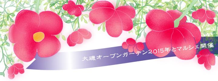 oiso_garden_top