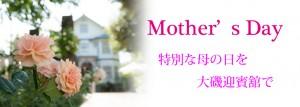 母の日TOP画像のコピー