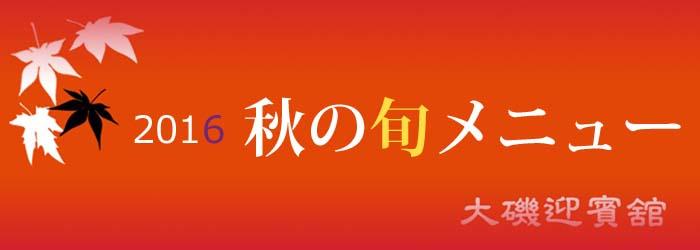 oiso_autumn_menu_title