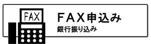 FAX_b