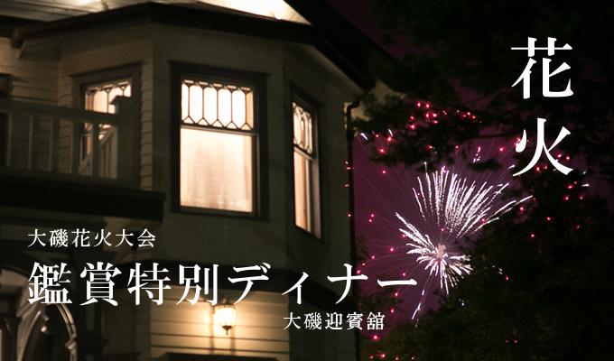 大磯花火大会鑑賞特別ディナー