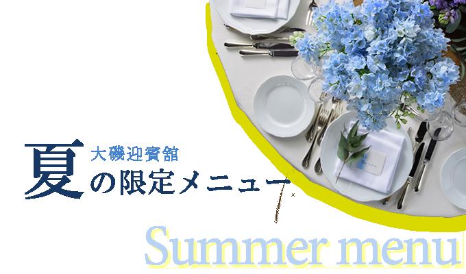 大磯迎賓舘の夏のメニュー