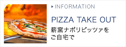 PIZZA TAKE OUT 薪窯ナポリピッツァをご自宅で